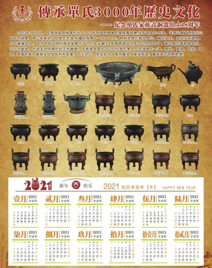 中华单氏2021挂历.jpg