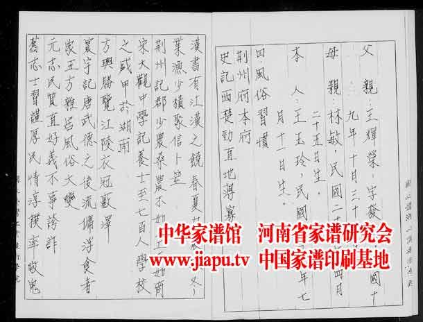 蒲邑西莱园村王氏家谱序言-中国家谱网图片