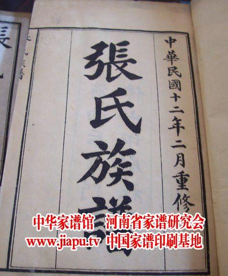 富阳张氏族谱重修的过程与意义图片
