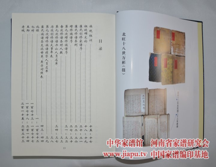 崔氏家谱网 提供各省市区的崔氏家谱