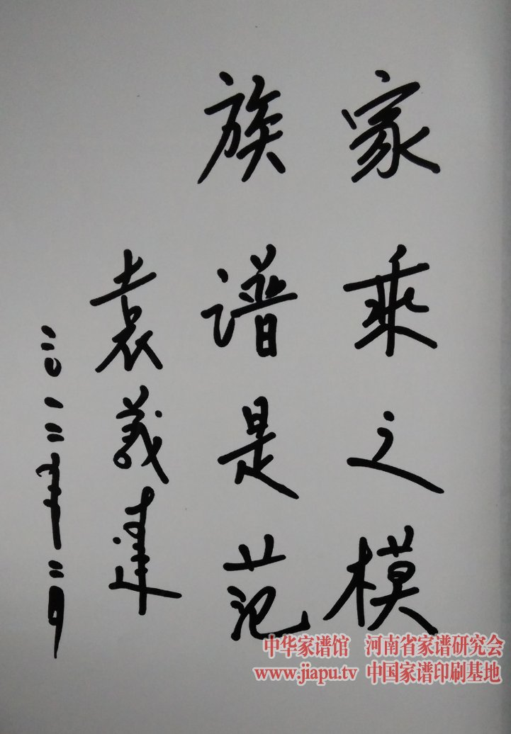 专家题词_家谱编修实用大全-河南省家谱研究会